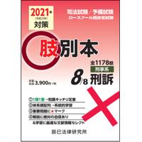 肢別本 8.刑事系刑訴(2021年対策)21A8