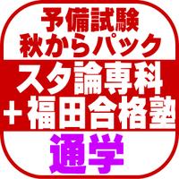 秋からパック スタ論専科+福田合格塾【通学】(予備2022年対策)B1147*