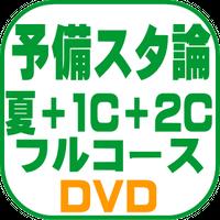 予備スタ論 夏期+ 1C+2C一括 フルコース【DVD】(2022年対策)B1085R