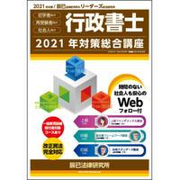 行政書士 2021年対策 基本書フレームワーク講座本科生プラスB 【早期申込割引】<~3月15日>[DVD]G1026R