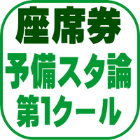【座席券】予備スタ論  1C(2022年対策)