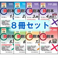 肢別本 全8冊セット(2021年対策)【2/28まで割引】 21B1