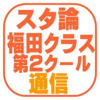 スタ論 福田クラス 2C(強化講義付)(DVD)