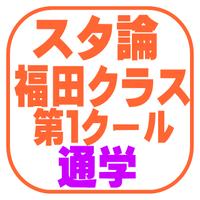 司法試験[2022年対策]スタ論 福田特別クラス1C一括【通学部・東京本校】 A1037H