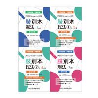 肢別本 憲民刑3科目4冊セット(2022年対策)22B2