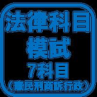 法科大学院入試【2022年入学目標】法律科目模試 7科目(憲民刑商訴行政) F1007T