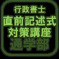 行政書士 2021年対策 直前記述式対策講座 一括(リピーター割引)[通学部・東京本校]G1271H