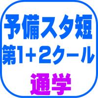 予備スタ短 1C+2C一括【通学】(2022年対策)B1082H