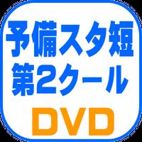 予備スタ短 2C【DVD】(2022年対策)B1084R