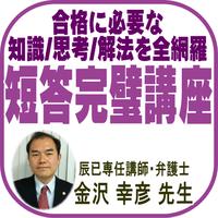 短答完璧講座(行政法)【DVD】B1040R