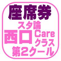 【座席券】スタ論 西口Careクラス 2C(大阪)(2022年対策)