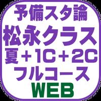 予備スタ論(松永クラス)夏期+1C+2C一括 フルコース【WEB】(2022年対策)B1136E