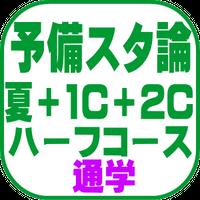 予備スタ論 夏期+ 1C+2C ハーフコース【通学】(2022年対策)B1086*