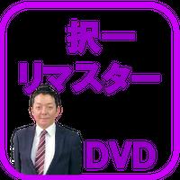 択一リマスター【科目別 供託法・司法書士法】[DVD] C1114R