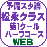 予備スタ論(松永クラス)1C ハーフコース【WEB】(2022年対策)B1133E