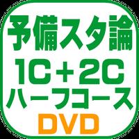 予備スタ論 1C+2C一括 ハーフコース【DVD】(2022年対策)B1089R