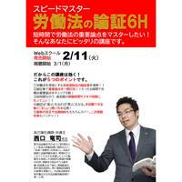 スピードマスター 労働法の論証6H【労働法選択者応援キャンペーン特別価格2/28まで】