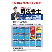 【2022年向け】リアリスティック一発合格松本基礎講座 全科目一括 【DVD】[早割~2/28(日)まで] C1066R