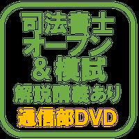司法書士オープン総合編 +全国総合模試パック【解説講義あり】[DVD] C1091R