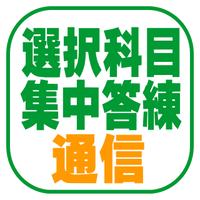 選択科目集中答練【通信】ハーフ+資料渡し(2021年対策)