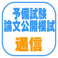 論文公開模試【WEB】添削あり B1006E  【短答再現協力クーポン】