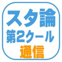 司法試験[2022年対策]スタ論2C一括【DVD】 A1033R