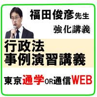 福田/行政法事例演習講義 Just6時間/通学or通信WEB