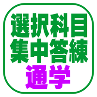 選択科目集中答練【通学】ハーフ+資料渡し(2021年対策)