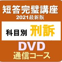 短答完璧講座 刑訴 DVD B0296R