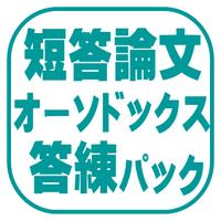 短答論文オーソドックス答練パック【予備2021年対策】B0372*