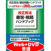 【WEB+DVD】改正民法/趣旨規範ハンドブック 早まくり講義 A9377W