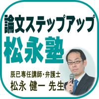 論文ステップアップ松永塾(憲法)【DVD】 B1070R