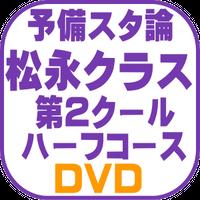 予備スタ論(松永クラス)2C ハーフコース【DVD】(2022年対策)B1135R
