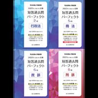 短答過去問パーフェクト【商訴行政4冊SET】先行予約販売