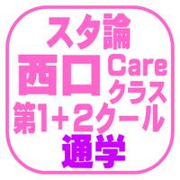 司法試験[2022年対策]スタ論 西口Care特別クラス 1C+2C一括【通学部・大阪本校】 A1062K