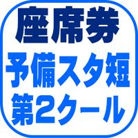 【座席券】予備スタ短 2C(東京)(2022年対策)