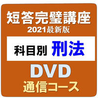 短答完璧講座 科目別[刑法30h]DVD通信