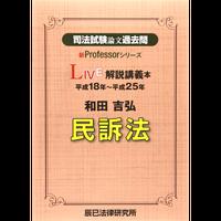 新Professorシリーズ 司法試験論文過去問 LIVE解説講義本 和田吉弘民訴法 86466-149
