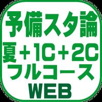 予備スタ論 夏期+ 1C+2C一括 フルコース【WEB】(2022年対策)B1085E