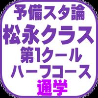 予備スタ論(松永クラス)1C ハーフコース【通学】(2022年対策)B1133*