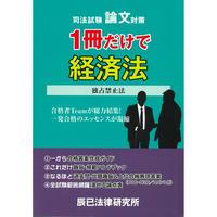 司法試験論文対策 1冊だけで経済法 140050