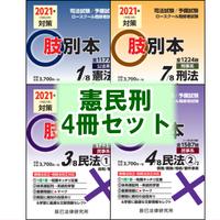 肢別本 憲民刑3科目4冊セット(2021年対策) 21B2