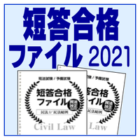 短答合格ファイル【全7科目セット】(憲法・民法・刑法・商法・民訴・刑訴・行政)2021年 21J1