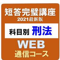 短答完璧講座 科目別[刑法30h]WEB通信