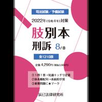 肢別本 8.刑訴(2022年対策)【10/10まで割引】22A8