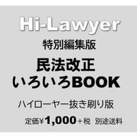 特別編集Hi-Lawyer/民法改正いろいろBOOK(20H1)