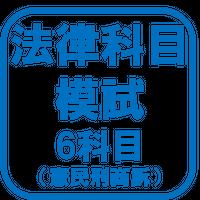 法科大学院入試【2022年入学目標】法律科目模試 6科目(憲民刑商訴) F1008T