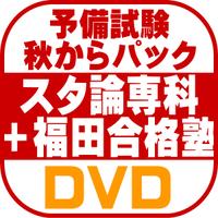秋からパック スタ論専科+福田合格塾【DVD】(予備2022年対策)B1147R