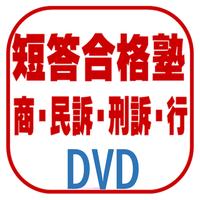 福田俊彦 短答合格塾 商訴行政一括 DVD B0312R