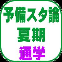 予備スタ論 夏期一括【通学】(2022年対策)B1087*